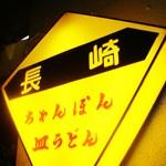 ちゃんぽん・皿うどん「長崎」
