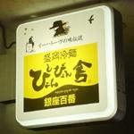 盛岡冷麺「ぴょんぴょん舎銀座百番」でコク味冷麺にゅるつるん