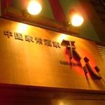 中国家常酒家「天心」で ten-shin風汁無し坦々麺の摩訶不思議