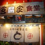 どうふジョグーの店「豆腐家食堂」