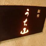 和食「銀座 うち山」