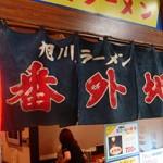旭川ラーメン「番外地」八重洲店
