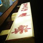 純廣東料理「慶楽」