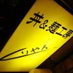 丼&麺工房「くりやん」