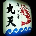 魚河岸「丸天」卸団地店