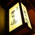 肴と酒の和味処「築地 奈可嶋」で のどぐろ一汐干しきんきの煮付