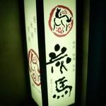 桜肉・地鶏・旬魚「炭馬」