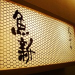 天ぷら「魚新」