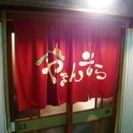 ガールズ大衆酒場「やまんそら」で ガンガラハムカツミスジ刺身