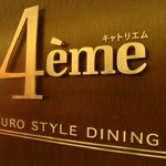 EURO STYLE DINING「4emeキャトリエム」
