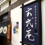 お粥・ヘルシー料理「玄武庵」