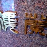 広東料理「銀座 楼蘭」