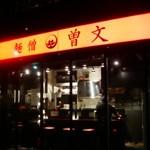 らーめん「麺僧 曽文」