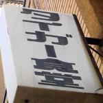 昭和の食堂「タイガー食堂」