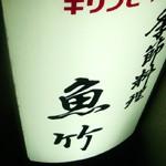 季節料理「魚竹」で かき酢かきぞうすい夜もいいね
