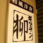 和風洋食「キッチン柳」茅場町店で 口惜しいほどうめーカキフライ