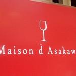 ワイン会席と本会席「Mason d Asakawa」