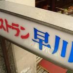 レストラン「早川」