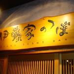 STAND SUSHI BAR「伊藤家のつぼ」
