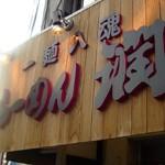 一麺入魂「らーめん潤」蒲田店で ノン鬼脂岩のりらーめん