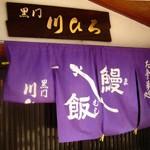 お食事処・鰻飯「黒門 川ひろ」