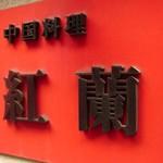 中華料理「紅蘭」