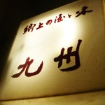 郷土の酒と味「九州」
