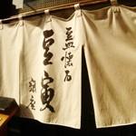 豆皿懐石・汁る椀「豆寅」銀座店