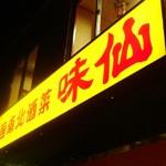 中国・台湾料理「味仙」矢場店で 辛味と大蒜責め味台湾ラーメン