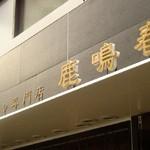 フカヒレ専門店「銀座 鹿鳴春」本店