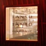 イタリアン・レストラン「TANTO TANTO ELEGANTE」