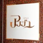 中国家庭料理「アンジュ」で かきそば半チャーハン設えパブちっく