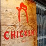ミルク鶏の店「CHICKEN'S」で ロースト丼ミルク鶏白金豚NZ牛