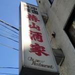 中国料理「椿山酒家」で ジャンクな魅力特やきそば毒づきつつも