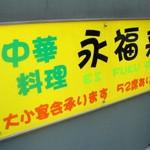中華居酒屋「永福来」