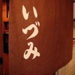 焼酎&一品料理「いづみ」