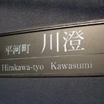 天ぷら「平河町 川澄」