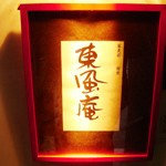 蕎麦前 銀座「東風庵」