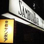 Bar「京都サンボア」で 檸檬の香気ふーふーホットウイスキー