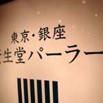 レストラン「資生堂パーラー」銀座松坂屋店