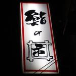 伊豆地魚にぎり「鮨の市」で 静岡の地酒メバル煮魚大将の駄洒落