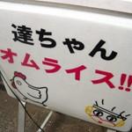 オムライスの店「達ちゃんオムライス」