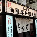 南薩摩料理・焼酎「ちゃだま」で 鶏の磯部焼知覧どりは夜の部で
