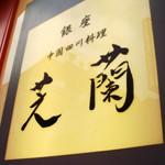 中国四川料理「銀座 芝蘭」