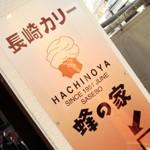 長崎カリー「蜂の家」銀座本店 で佐世保発ビーフカリー