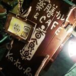薬膳カレー&CAFE「KA・KU・RA香食楽」