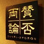 日本料理「賛否両論」で めくるめくおまかせにデザート全部