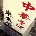 中華そば「東東居」で 迎えるお多福面ニンニクゴロっヴェトナム麺