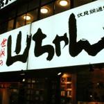 幻の手羽先「世界の山ちゃん」伏見錦通り店