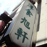 洋食「旭軒」